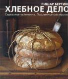 Бертине Ришар - Хлебное дело' обложка книги