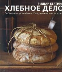 Хлебное дело