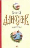 Хлебозоры Алексеев С.Т.