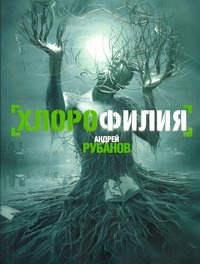 Рубанов А.В. Хлорофилия книга