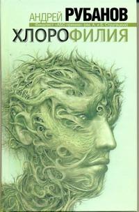 Хлорофилия Рубанов А.В.
