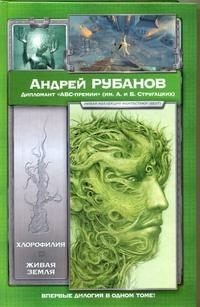 Рубанов А.В. - Хлорофилия. Живая земля обложка книги