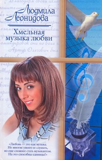 Хмельная музыка любви Леонидова Л.