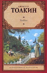Толкин Д.Р.Р. - Хоббит обложка книги