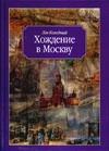 Колодный Л.Е. - Хождение в Москву' обложка книги