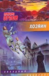 Орлов Михаил - Хозяин обложка книги