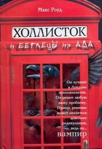 Макс Роуд - Холлисток и беглецы из ада обложка книги