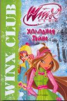 Сантини Г. - Холодная тайна. Клуб Winx' обложка книги