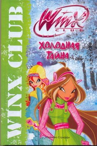 Сантини Г. - Холодная тайна. Клуб Winx обложка книги