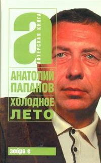 Папанов А. Д. - Холодное лето обложка книги