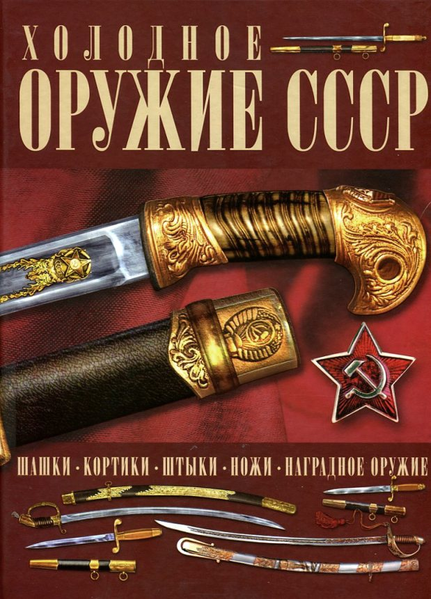 Гусев И.Е. Холодное оружие СССР гусев и холодное оружие ссср