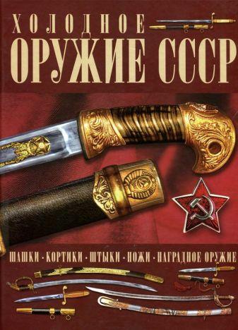 Гусев И.Е. - Холодное оружие СССР обложка книги