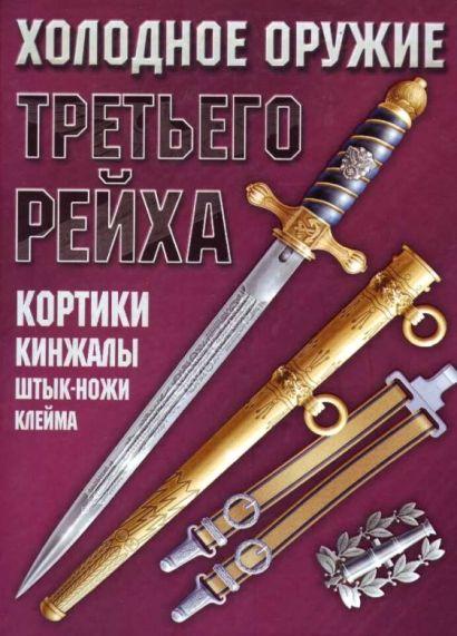 Холодное оружие Третьего Рейха - фото 1
