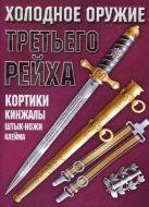 Ядловский А.Н. - Холодное оружие Третьего Рейха' обложка книги