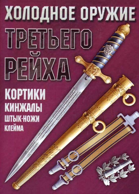 Холодное оружие Третьего Рейха Ядловский А.Н.