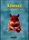 Гаспер Г. - Хомяки : Содержание и уход' обложка книги