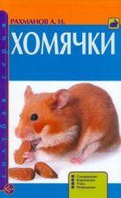 Рахманов А.И. - Хомячки' обложка книги