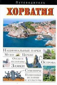 Тимофеев И.В. - Хорватия обложка книги