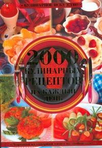 Хорошая кулинарная книга на любой вкус.2000 кулинарных рецептов  на каждый день. - фото 1