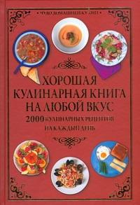 Хорошая кулинарная книга на любой вкус.2000 Кулинарных рецептов на каждый день Гаврилов А.С.