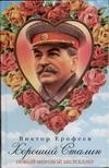 Ерофеев В.В. - Хороший Сталин' обложка книги