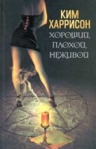 Харрисон Ким - Хороший, плохой, неживой' обложка книги