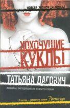 Татьяна Дагович - Хохочущие куклы; Гости Норы' обложка книги