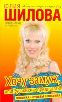 Юлия Шилова - Хочу замуж, или Русских не предлагать! обложка книги