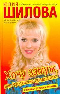 Хочу замуж, или Русских не предлагать! Шилова Ю.В.