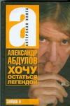 Абдулов А.Г. - Хочу остаться легендой обложка книги