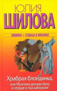 Юлия Шилова - Храбрая блондинка, или Мужчина должен быть в сердце и под каблуком! обложка книги