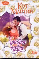 Мартин К. - Храброе сердце' обложка книги