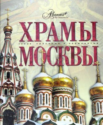 Храмы Москвы - фото 1