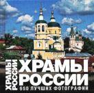 Анашкевич М.А. - Храмы России' обложка книги
