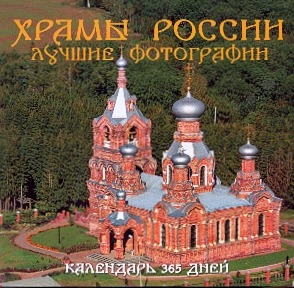 Рудзиевская С.В. - Храмы России. Календарь 365 дней обложка книги