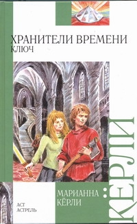 Кёрли Марианна - Хранители времени. Ключ обложка книги