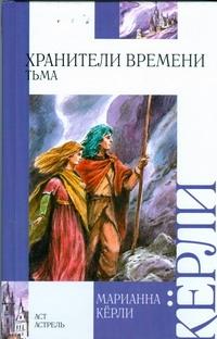 Кёрли Марианна - Хранители времени. Тьма обложка книги
