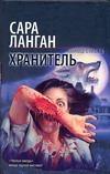 Ланган Сара - Хранитель' обложка книги