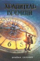 Селзник Брайан - Хранитель времени' обложка книги