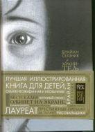 Селзник Брайан - Хранитель времени(фальшсупер)' обложка книги