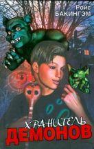 Бакингем Ройс - Хранитель Демонов' обложка книги
