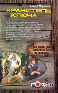 Хранитель ключа Марченко Андрей