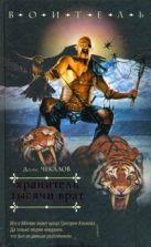 Чекалов Д. - Хранитель тысячи врат' обложка книги