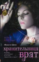 Цинк Мишель - Хранительница Врат' обложка книги