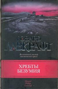 Хребты безумия Лавкрафт Г.