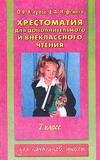 Хрестоматия для дополнительного и внеклассного чтения.  2 класс Узорова О.В.
