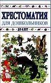 Борисова Н. - Хрестоматия для дошкольников до 4 лет обложка книги
