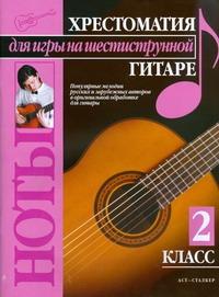 Иванников П.В. - Хрестоматия для игры на шестиструнной гитаре. (2 класс) обложка книги