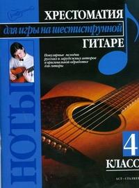 Хрестоматия для игры на шестиструнной гитаре. (4 класс) Иванников П.В.