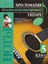 Хрестоматия для игры на шестиструнной гитаре. (5 класс) - фото 1